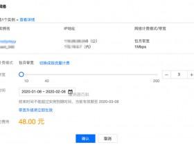腾讯云服务器带宽升级收费标准价格说明