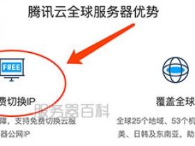 免费换ip的服务器腾讯云海外支持切换IP良心了