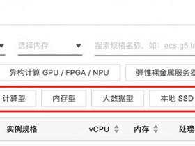 服务器配置选择攻略(CPU/内存/带宽/磁盘)