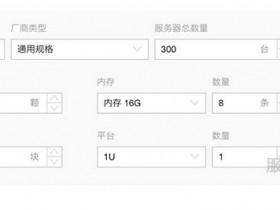 服务器自建集群报价成本价格计算器