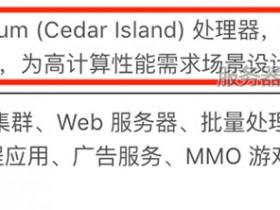 阿里云Intel Xeon Platinum (Cedar Island) 处理器性能评测
