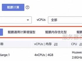 华为云CPU Huawei Kunpeng 920 2.6GHz处理器性能评测