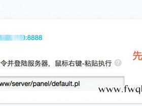 阿里云轻量应用服务器宝塔镜像账号密码获取方法