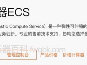 阿里云服务器自定义CPU选项超线程配置说明