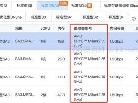 腾讯云CPU AMD EPYC Milan 2.55 GHz主频处理器性能评测