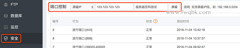 宝塔面板屏蔽某个IP的方法