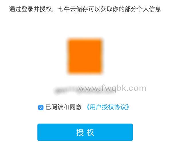 七牛云实名认证方法教程(购买云主机请先实名认证)