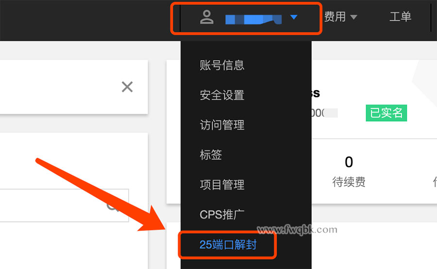 腾讯云25端口解封方法教程