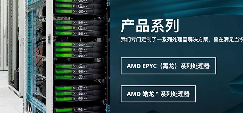 AMD服务器CPU处理器