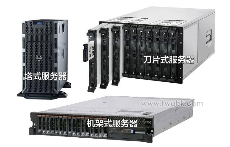 塔式服务器、机架式服务器和刀片式服务器的区别