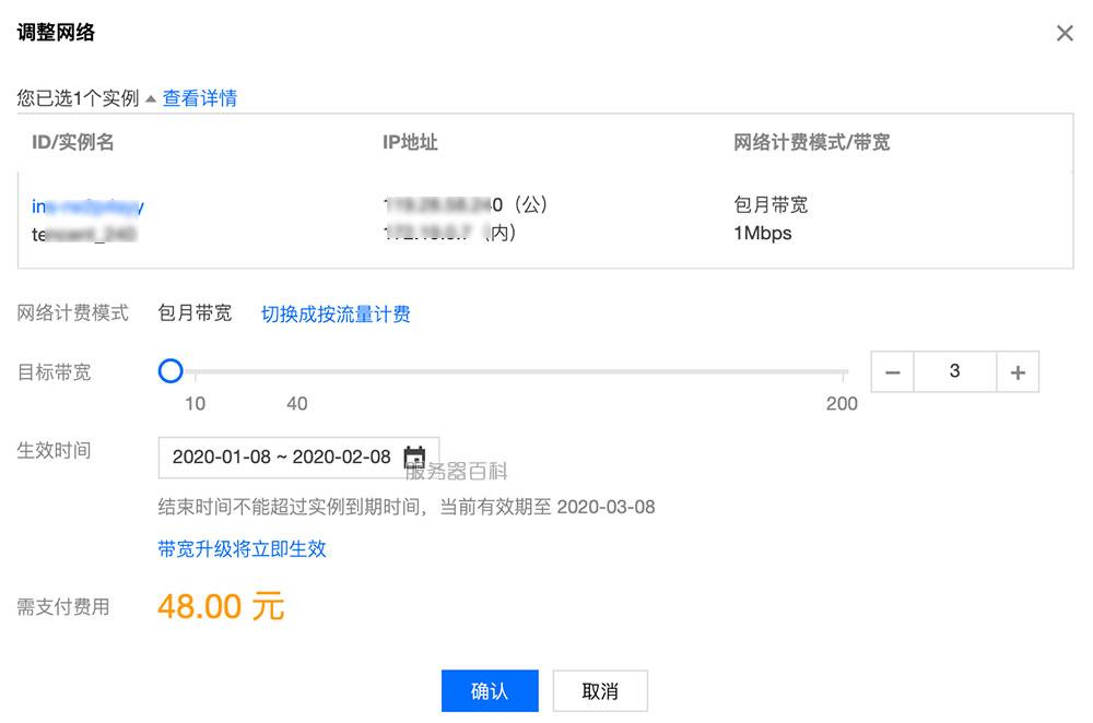 腾讯云服务器公网宽带升级方法