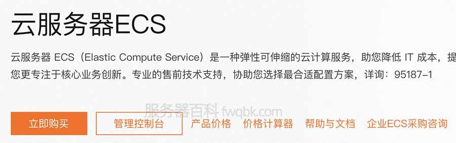 阿里云服务器和传统IDC服务器区别优势对比及选择攻略